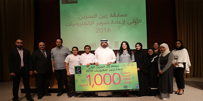 Zain Bahrain Announces  E-waste Competition Winners